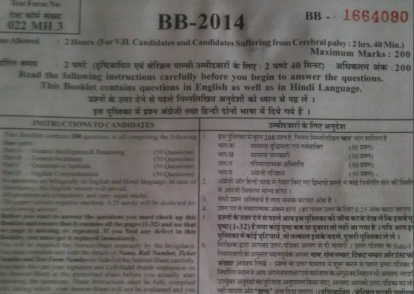 Download Question Paper of SSC CGL Tier-1 2014(Exam date - 19th October 2014)