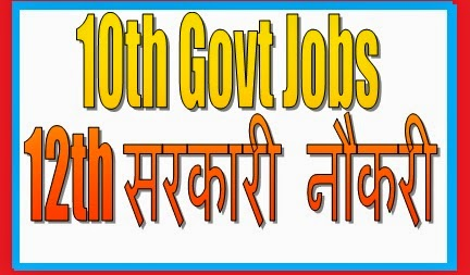 Govt Jobs 10+2,12th Passed  - govt-jobs-for-10th-pass