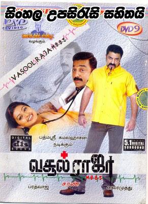 Vasoolraja M.B.B.S 2004 Wtach online with sinhala Subtitle