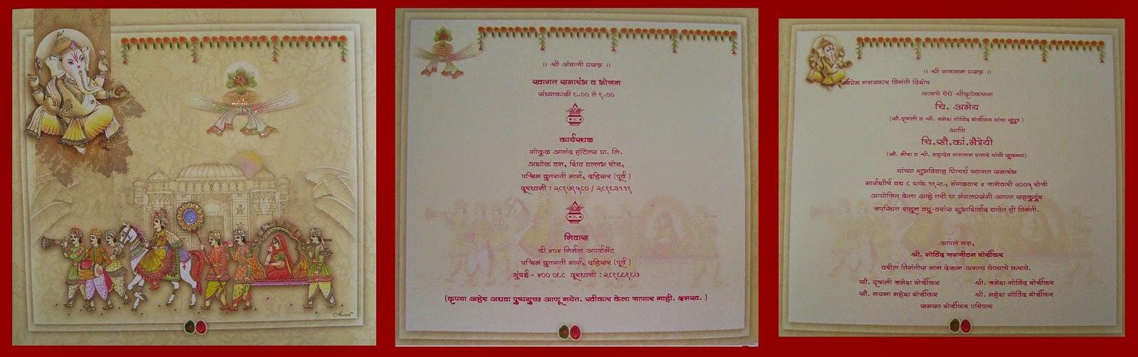 Wedding ceremony invitation wordings in marathi wedding dress wedding ceremony invitation wordings in marathi matik for stopboris Gallery