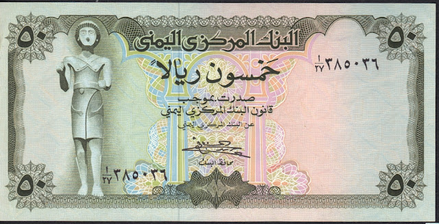 Yemen Arab Republic 50 rials 1973 P# 15b