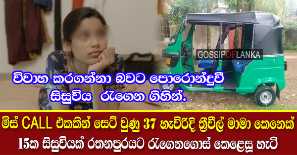 Three Wheeler driver arrested for sexually assaulting 17 year old schoolgirl in Ratnapura