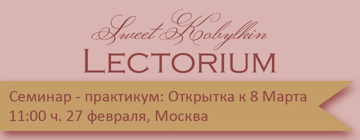 Мастер-класс в Москве Sweet Kobylkin Lectorium
