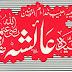 Hazrat Ayesha (R)  Life and History