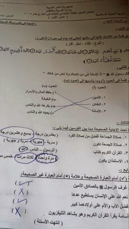 امتحانات ابناؤنا فى الخارج الدور الاول 2015 للصف الثالث الابتدائى السفارة المصرية بالكويت 11096554_911988262178284_8937530544551218007_n