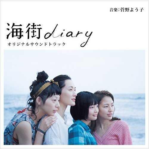 [Album] 菅野よう子 – 海街diary オリジナルサウンドトラック (2015.06.10/MP3/RAR)