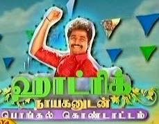 HatTrick KathaNayaganudan SivaKarthikeyan Pongal Kondattam  Jaya Tv Pongal Special Tv Program Shows 14-01-2014