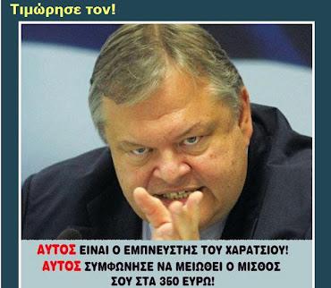 ΦΤΑΝΕΙ ΠΙΑ ΤΟ ΦΘΗΝΙΑΡΙΚΟ ΡΕΣΙΤΑΛ κ.ΒΕΝΙΖΕΛΟ-ΣΥΝΕΛΛΗΝΕΣ ΤΙΜΩΡΗΣΤΕ ΤΟΝ!!!!