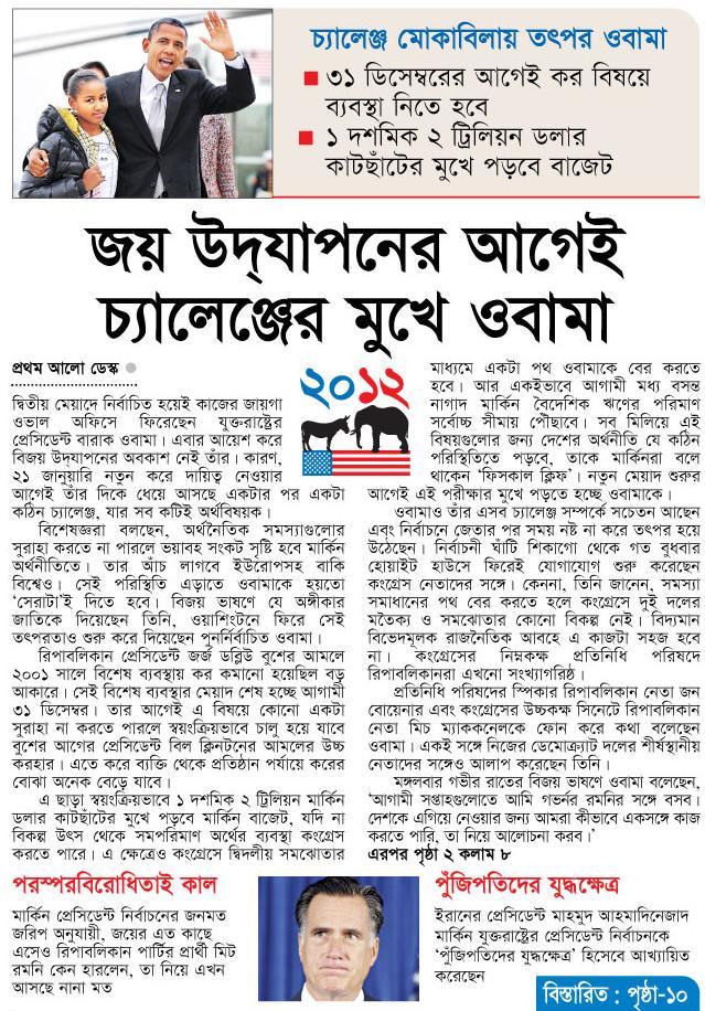 bangladesh paper Read bangladesh today newspaper online, bangladesh today news, bangladesh today bangladesh,daily bangladesh today,the bangladesh today,bangladesh today jobs, english.