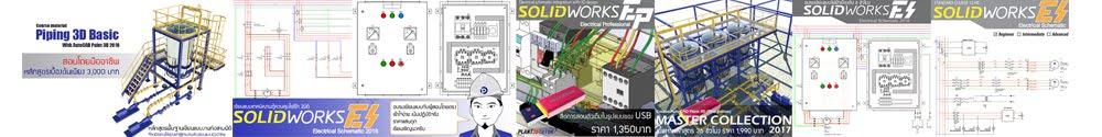 สอน AutoCAD Plant 3D โดย อ.เชษฐ์