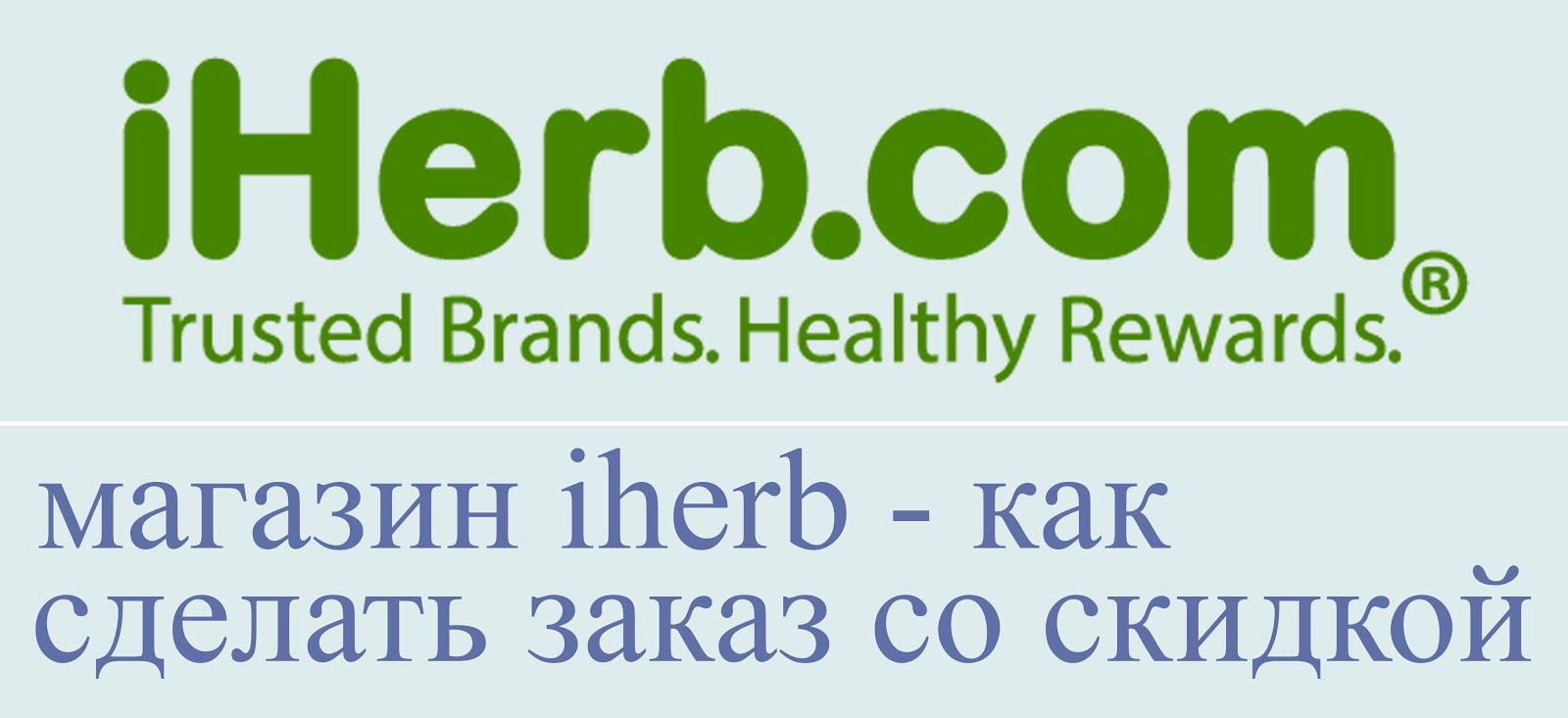iherb_banner