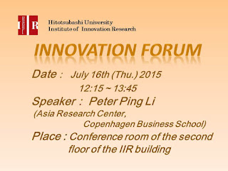 Forum2015.7.16 Peter Ping Li