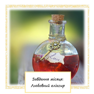 """""""Любовний еліксир"""" 17/02"""
