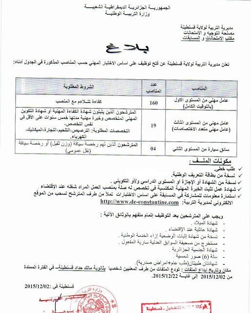 إعلان توظيف بمديرية التربية لولاية قسنطينة ديسمبر 2015
