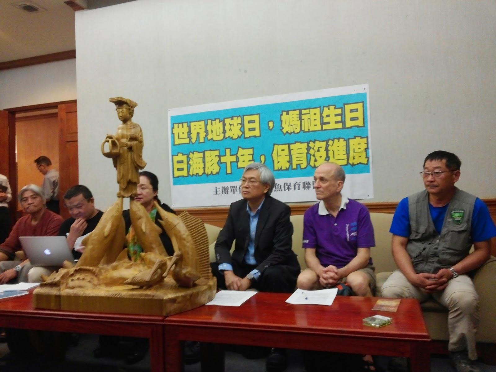 敬邀參加漁業資源永續暨台灣白海豚保育十年回顧研討會