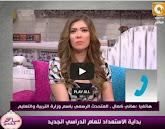 برنامج ست الحسن مع شريهان أبو الحسن  الثلاثاء 12-8-2014