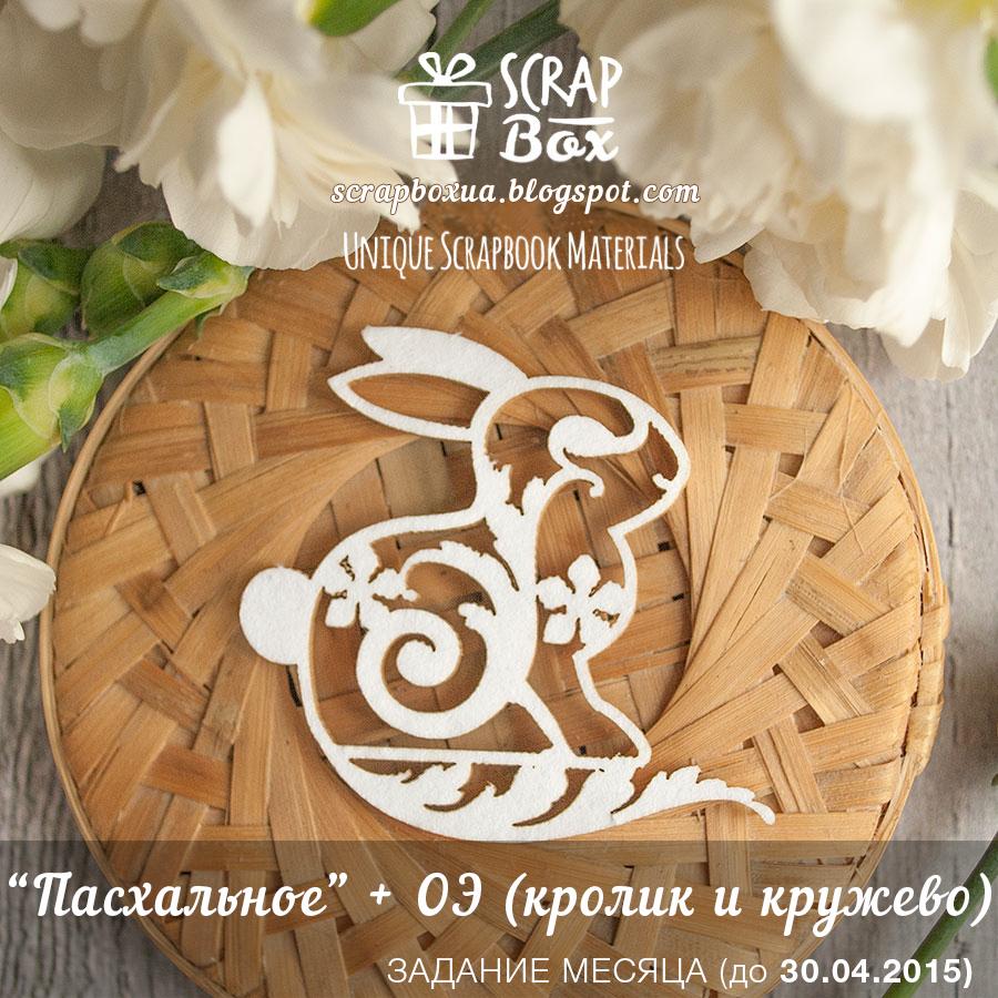 http://scrapboxua.blogspot.ru/2015/04/april-challenge.html