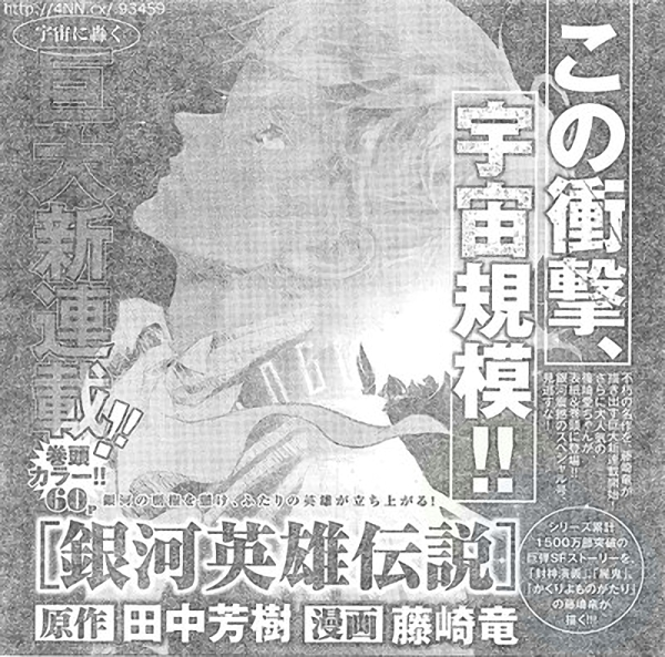Ginga Eiyuu Densetsu Manga 2015