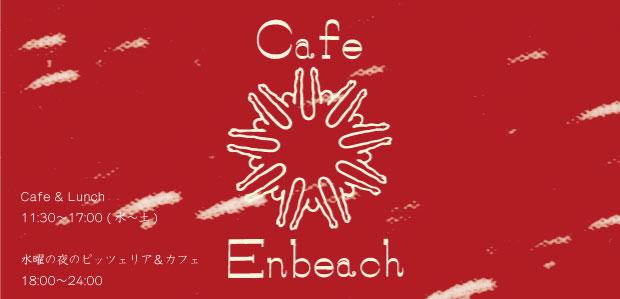 cafe enbeach