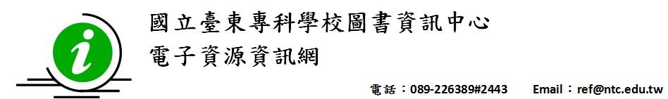 國立臺東專科學校圖書資訊中心電子資源資訊網