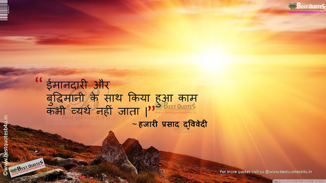 Best Anmol Vachan Suvichar in hindi