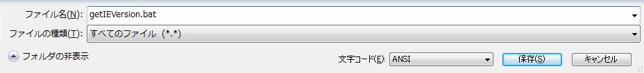 張り付けたコマンドを名前を付けて保存 ファイル名:「getIEVersion.bat」 ファイルの種類:「すべてのファイル(*.*)」
