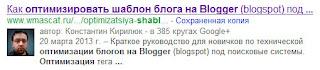 ссылка в выдаче поисковой системы google - сниппет