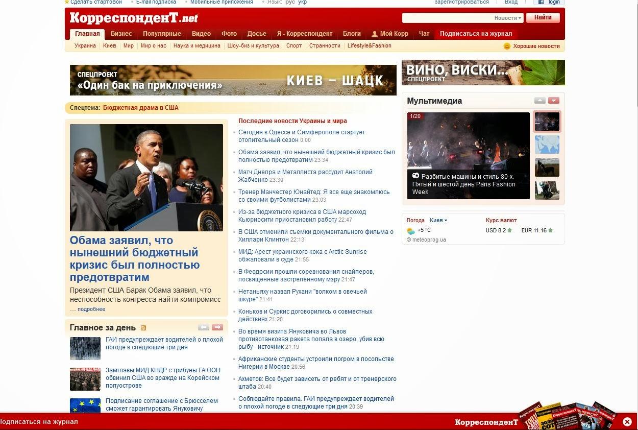 T: Все новости Украины 23