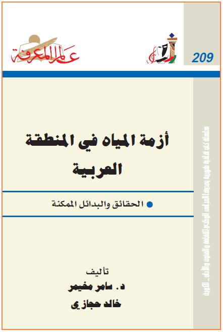 أزمة المياه في المنطقة العربية: الحقائق والبدائل الممكنة - سامر مخيمر وخالد حجازي pdf