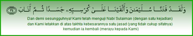 Surah SOD Ayat 33-44