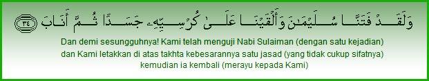 Surah SOD Ayat 33-44