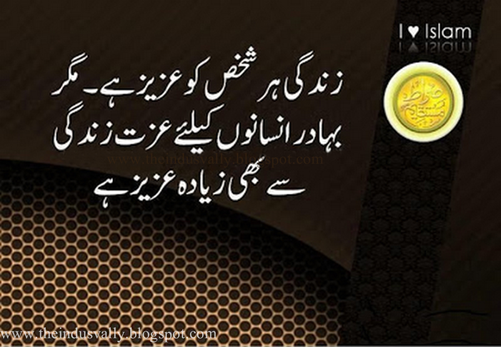 Islamic Quote About Honor U0026 Life Is Dear To Everybody
