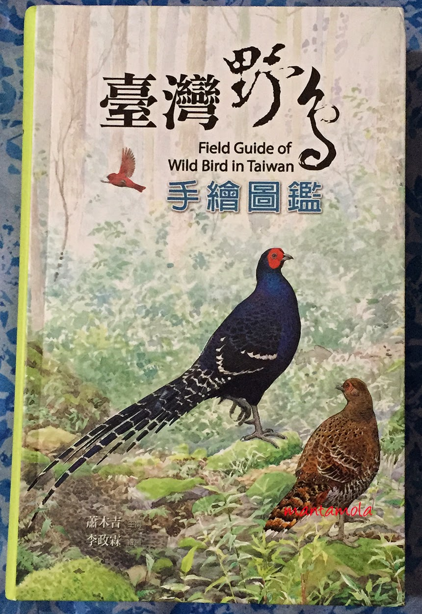 Field Guide of Wild Bird in Taiwan