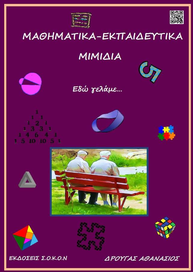 Εκπαιδευτικα -μαθηματικα μιμιδια