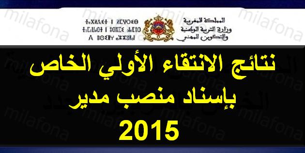 نتائج الانتقاء الأولي الخاص بإسناد منصب مدير لسنة 2015