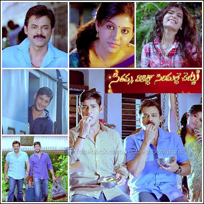 SVSC-Samantha-maheshbabu-SVSC-Firstlook