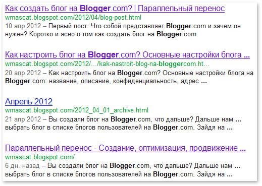 пример страницы результата поиска в поисковой системе Google