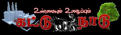 கட்டுநாடு (அரியலூர் மாவட்டம், தமிழ்நாடு, இந்தியா )