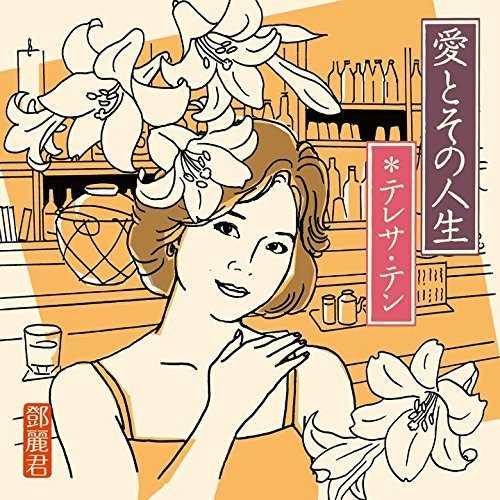 [Album] テレサ・テン – 愛とその人生/あの日あの街で/LOVE&POPS (2015.10.21/MP3/RAR)