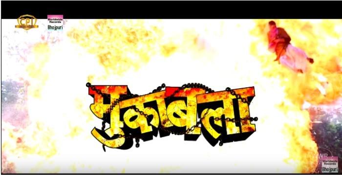 Pawan Singh, Tanushree, Pakhi Hegde  Bhojpuri movie Muqabala 2015 wiki, full star-cast, Release date, Actor, actress, Song name, photo, poster, trailer, wallpaper