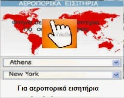 http://www.airtickets.gr/