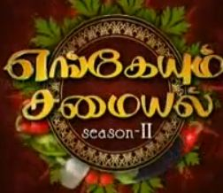 Engayum Samayal Season 2 10-12-2013 – Captain Tv