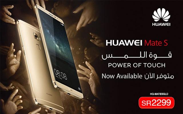 سعر جوال Huawei Mate S فى عروض مكتبة جرير اليوم