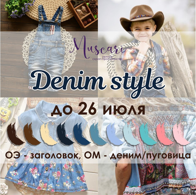 "Задание ""Denim style"" до 26/07"
