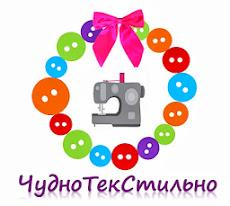 """Школа шитья """"ЧудноТекСтильно"""""""