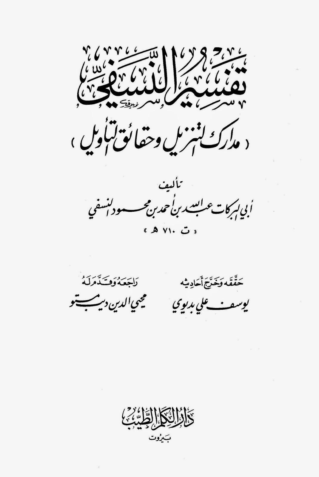 تفسير النسفي - للإمام النسفي الحنفي pdf