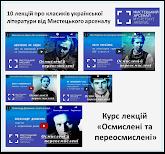 10  лекцій про класиків української літератури від Мистецького арсеналу