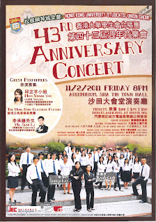 HKU Students' Union Choir 43rd Anniversary Concert