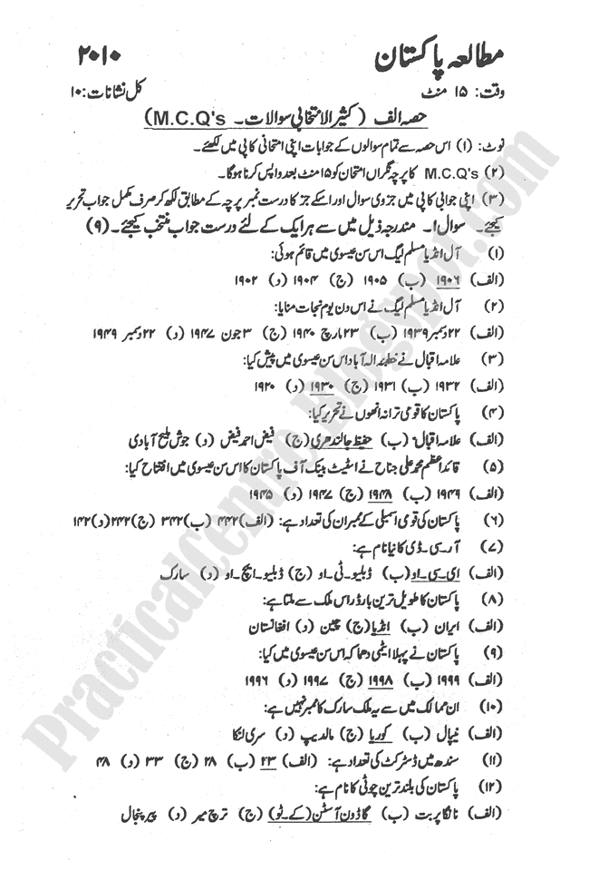 Pakistan-Studies-urdu-2010-five-year-paper-class-XII