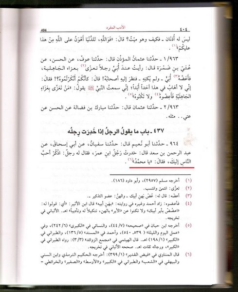 """Reply To Intercession of Ibn Umar radiallahu anh by saying """"YA Muhammad"""" during distress"""